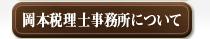 岡本税理士事務所について